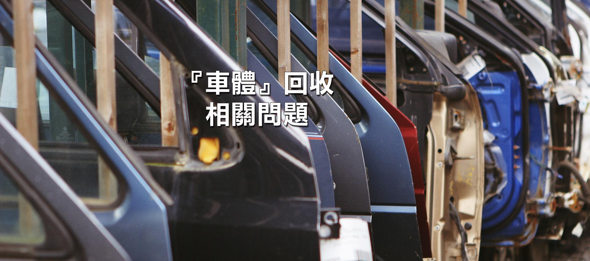 報廢車車體回收