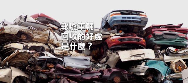 報廢車回收好處